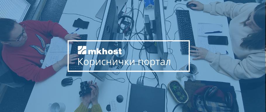 МКхост Кориснички портал